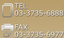 電話番号03-3735-6888/FAX番号03-3735-6977